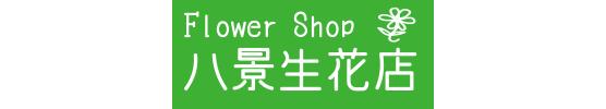 八景生花店